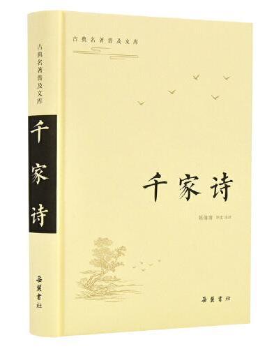 千家诗(古典名著普及文库)