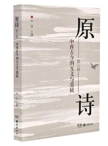 原诗(第三辑):中西古今的互文与借镜