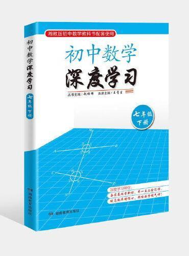 初中数学深度学习(七年级下册)