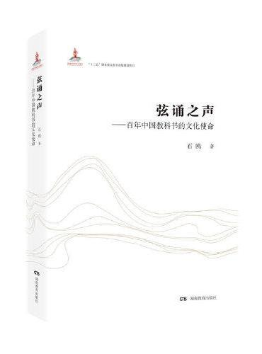 弦诵之声——百年中国教科书的文化使命