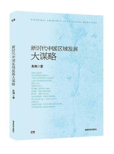 新时代中国区域发展大谋略