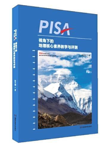 PISA视角下的地理核心素养教学与评测
