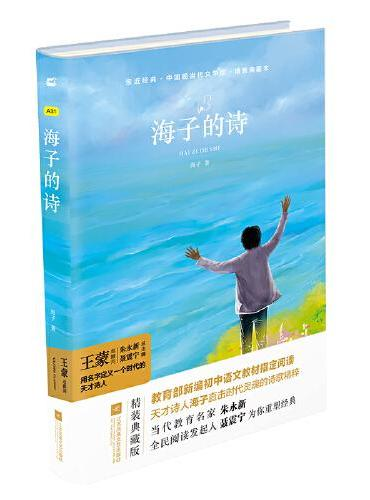 亲近经典 海子的诗 精装典藏版 教育部新编初中语文教材指定阅读 天才诗人海子直击时代灵魂的诗歌精粹