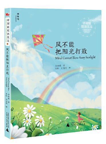 毕淑敏双语美文:风不能把阳光打败