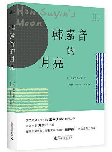 新民说·韩素音的月亮