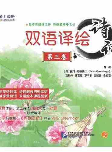双语译绘诗词 第3卷(全6册)