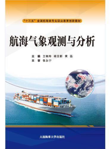"""航海气象观测与分析(""""十三五""""全国航海类专业职业教育创新教材)"""