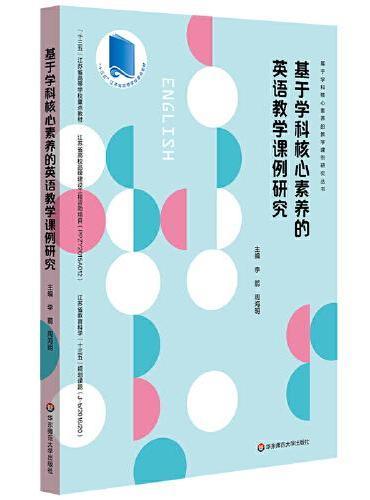 基于学科核心素养的英语教学课例研究(基于学科核心素养的教学课例研究丛书)