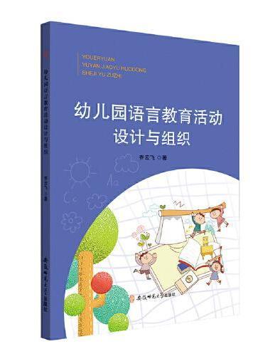 幼儿园语言教育活动设计与组织
