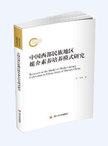 中国西部民族地区传媒素养培养模式研究