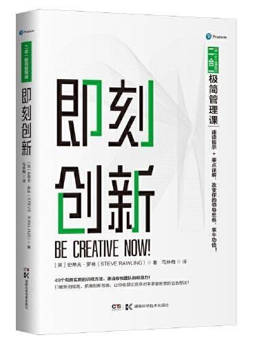 即刻创新 (二合一极简管理课)49个有趣实用的训练方法,激活你和团队的创造力!