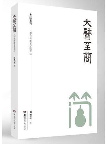 大医至简——刘希彦解读金匮要略