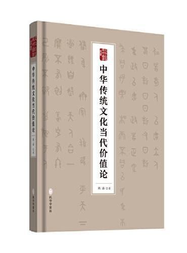 中华传统文化当代价值论