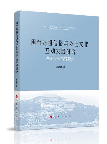 闽台妈祖信俗与乡土文化互动发展研究——基于乡村治理视角