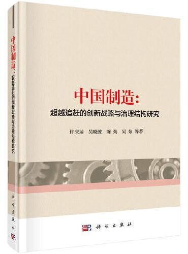 中国制造:超越追赶的创新战略与治理结构研究