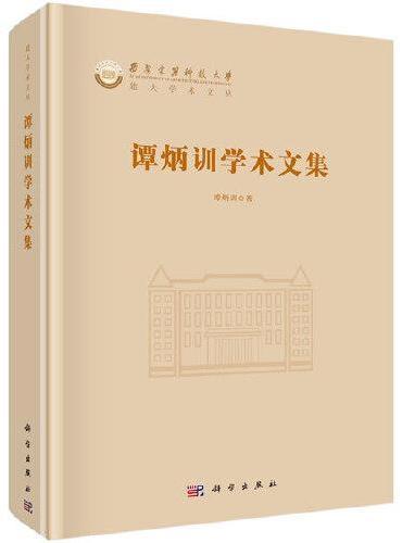 谭炳训学术文集