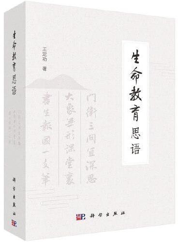 生命教育思语(全三册)