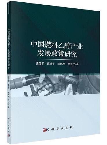 中国燃料乙醇产业发展政策研究