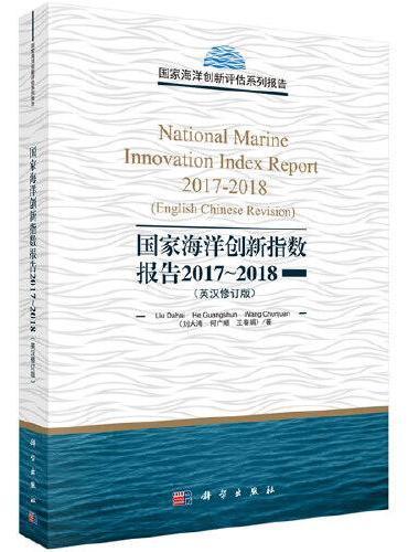 国家海洋创新指数报告2017~2018 (英汉修订版)