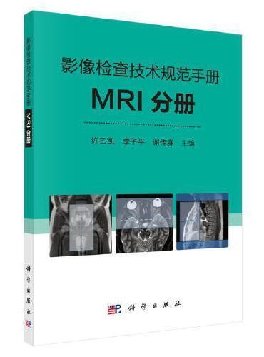 影像检查技术规范手册:MRI分册