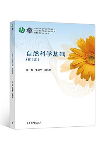 自然科学基础(第3版)