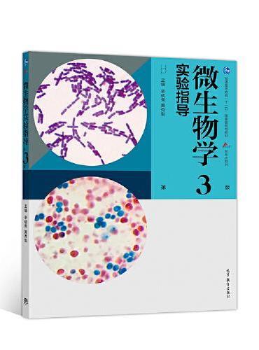 微生物学实验指导(第3版)
