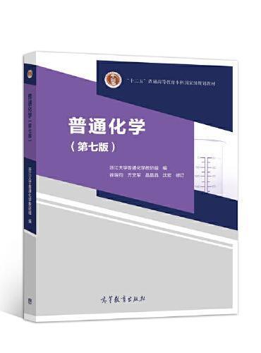 普通化学(第七版)