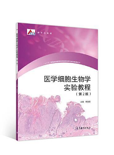 医学细胞生物学实验教程(第2版)