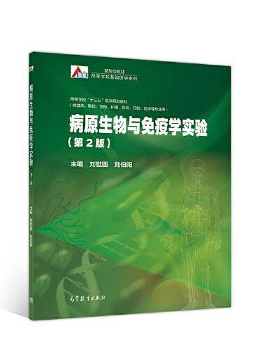 病原生物与免疫学实验(第2版)
