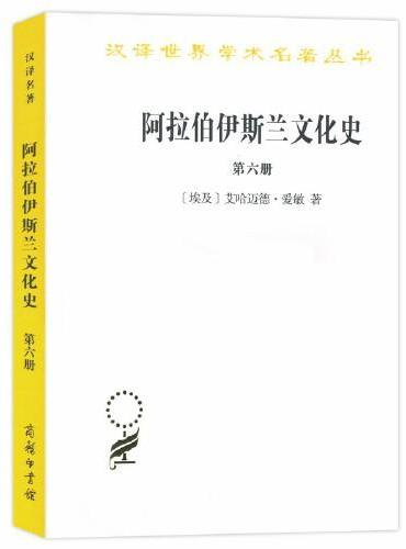阿拉伯-伊斯兰文化史(第六册)(汉译名著本)