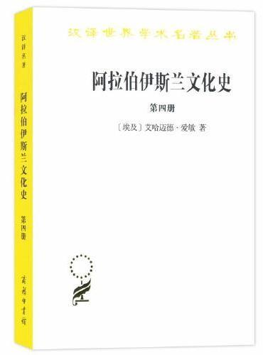 阿拉伯-伊斯兰文化史(第四册)(汉译名著本)