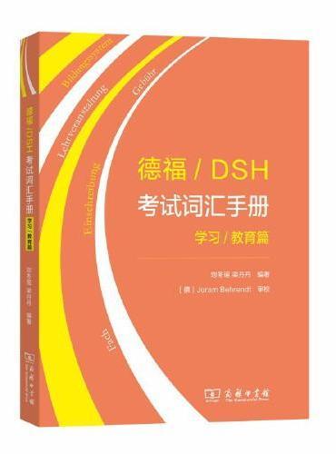 德福/DSH考试词汇手册——学习/教育篇