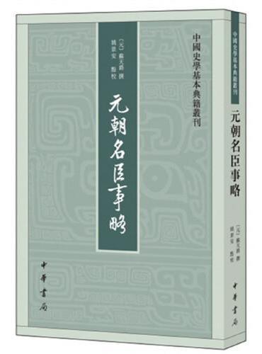 元朝名臣事略(中国史学基本典籍丛刊)