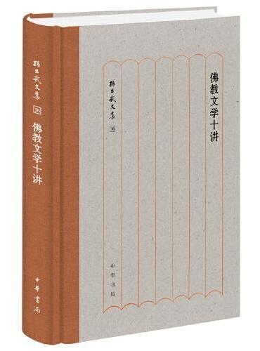 佛教文学十讲(孙昌武文集)