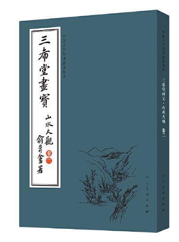 中国古代经典画谱集成 三希堂画宝 山水大观?卷一