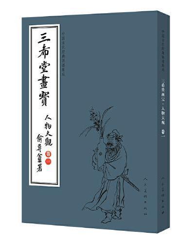 中国古代经典画谱集成 三希堂画宝 人物大观?卷一
