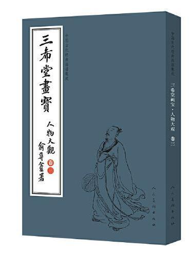 中国古代经典画谱集成 三希堂画宝 人物大观?卷三