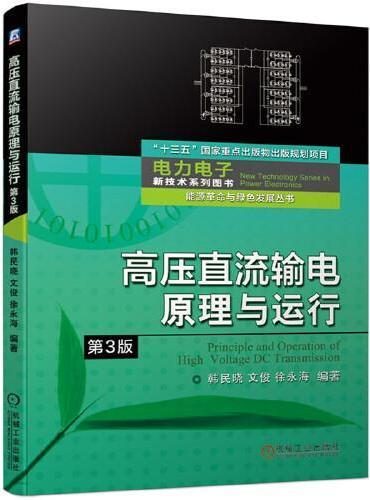 高压直流输电原理与运行(第3版)