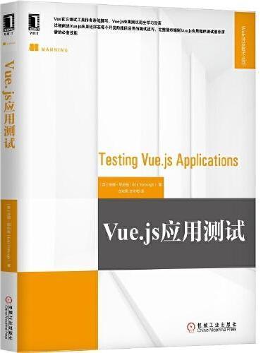Vue.js应用测试