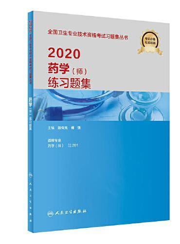 2020药学(师)练习题集