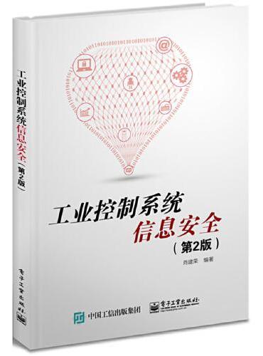 工业控制系统信息安全(第2版)