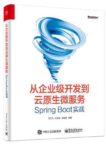 从企业级开发到云原生微服务:Spring Boot实战