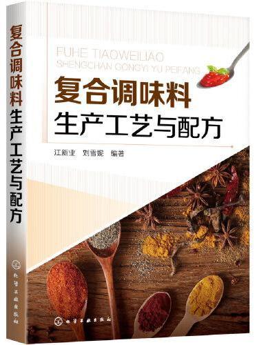 复合调味料生产工艺与配方
