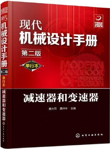 现代机械设计手册:单行本——减速器和变速器(第二版)