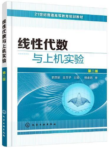 线性代数与上机实验(第二版)(史彦丽)