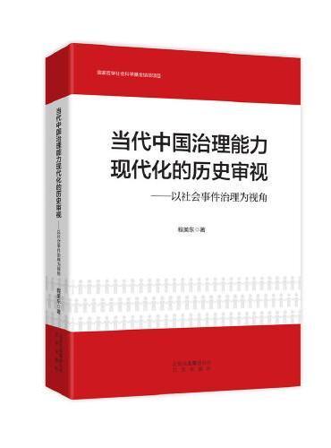 当代中国治理能力现代化的历史审视——以社会事件治理为视角