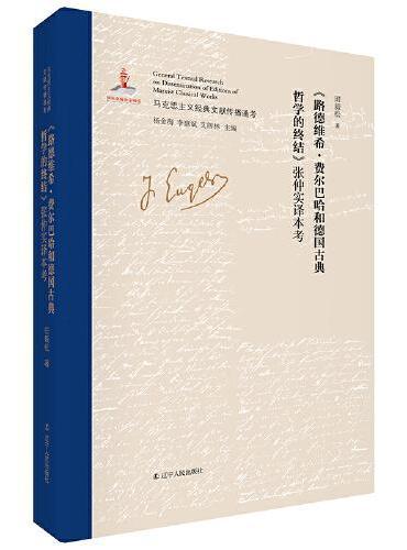《路德维希·费尔巴哈和德国古典哲学的终结》张仲实译本考 国内SHOUPI权威、全面、系统考证马克思主义经典文献传播全景的大型主题图书