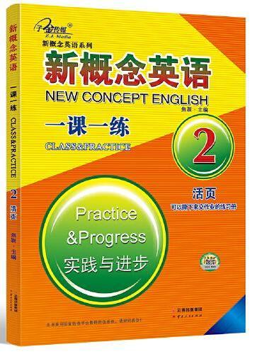 新概念英语2一课一练2册活页版