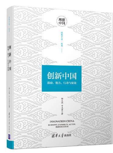 创新中国:激励、能力、行动与绩效
