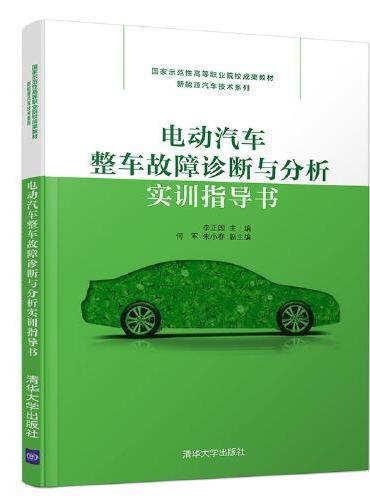电动汽车整车故障诊断与分析实训指导书